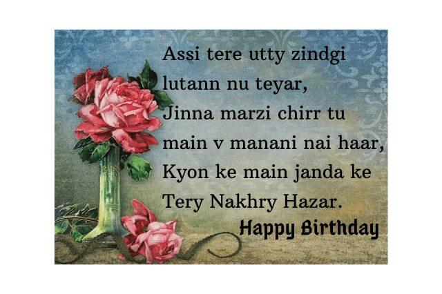 Birthday Message in Punjabi