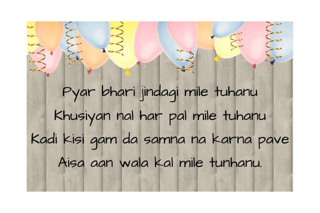 Birthday Wishes In Punjabi