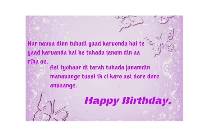 Birthday wish in Punjabi Style