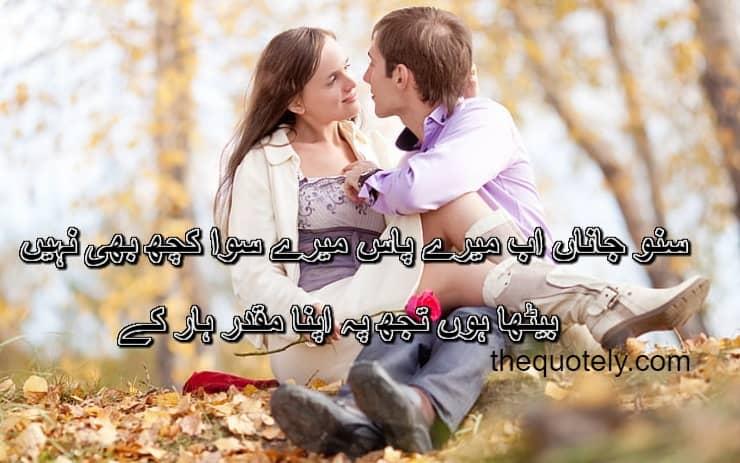 best romantic poetry in urdu