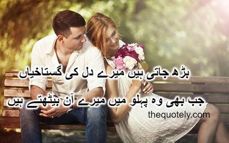 hot romantic poetry