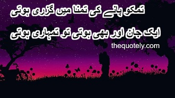 poetry in urdu