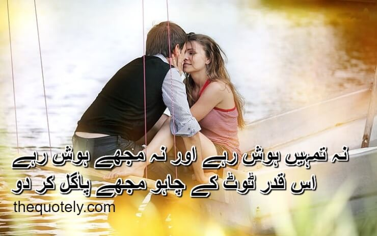 Phenomenal Hot Love Romantic Poetry Shayari Ghazals Urdu The Quotely Funny Birthday Cards Online Alyptdamsfinfo