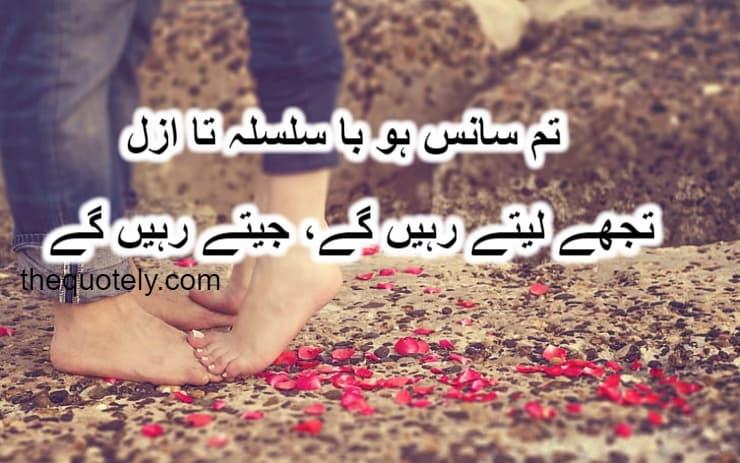 romantic urdu poem