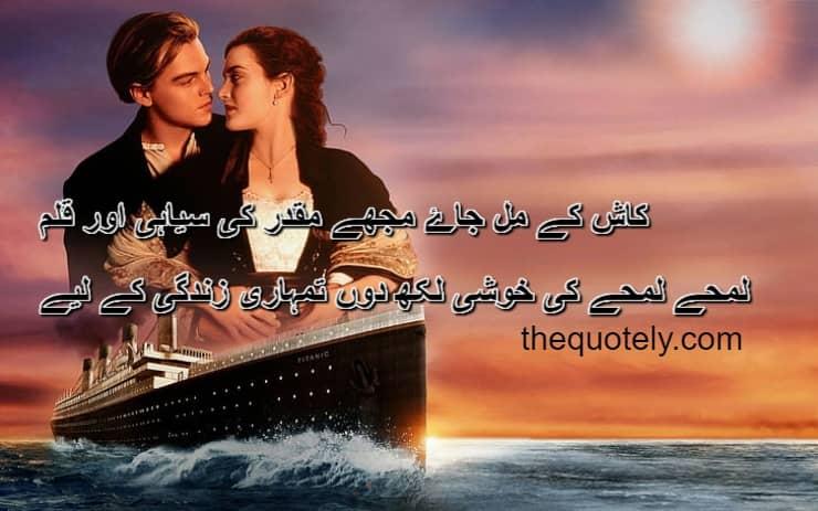 urdu romantic poetry